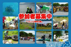 本栖湖クリーンアップ2018