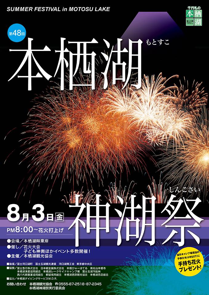 本栖湖 神湖祭 2018