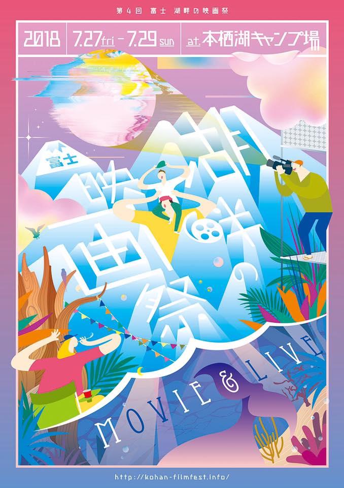 「富士 湖畔の映画祭2018」 in 本栖湖